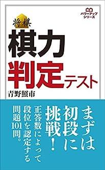 棋力判定テスト (将棋パワーアップシリーズ)