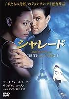 シャレード(2002) [DVD]
