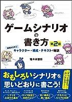 ゲームシナリオの書き方 第2版 基礎から学ぶキャラクター・構成・テキストの秘訣