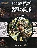 翡翠の鉤爪 (ダンジョンズ&ドラゴンズ第3.5版 冒険シナリオシリーズ)