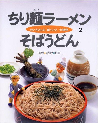ちり麺ラーメン そばうどん (かこさとしの食べごと大発見)
