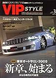VIP STYLE (ビップ スタイル) 2009年 03月号 [雑誌]