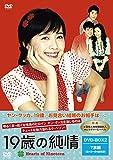 19歳の純情 廉価版DVD-BOX II[DVD]