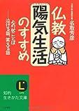 仏教 陽気生活のすすめ: 心の杖ことば――泣ける話、笑える話 (知的生きかた文庫) 画像