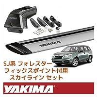 [YAKIMA 正規品] スバル フォレスター SJ型 フィックスポイント付き車両に適合 (スカイラインタワー・ランディングパッド11×2・ジェットストリームバーS) シルバー