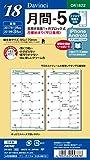 レイメイ藤井 ダヴィンチ 手帳用リフィル 2018年 12月始まり マンスリー 聖書 ブロック DR1822