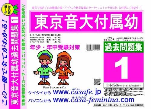 東京音楽大学付属幼稚園 過去問題集1(H16・15・14)