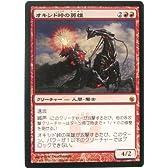 マジック:ザ・ギャザリング MTG オキシド峠の英雄 (日本語) (特典付:希少カード画像) 《ギフト》