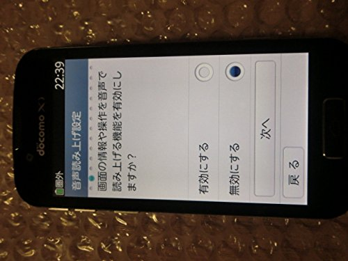 ●F-08E らくらくスマートフォン2 ブラック●