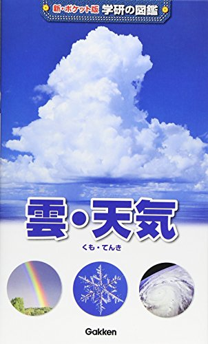 雲・天気 (新・ポケット版学研の図鑑)