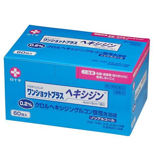 (医薬品画像)HAKUJUJIワンショットプラスヘキシジン0.2