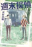 週末探偵 (文春e-book)