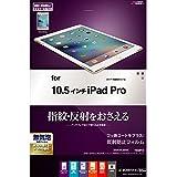 ラスタバナナ iPad Pro 10.5インチ 指紋・反射防止(アンチグレア) アイパッド プロ 液晶保護フィルム T835IP10
