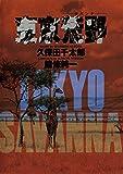 東京荒野 / 久保田 千太郎 のシリーズ情報を見る