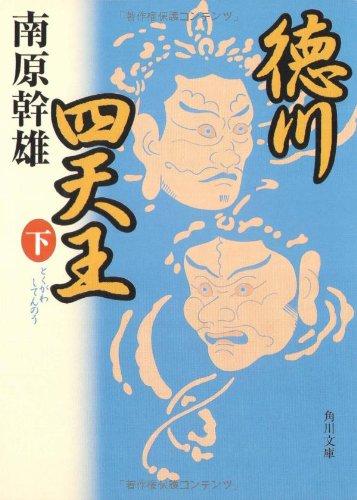 徳川四天王〈下〉 (角川文庫)の詳細を見る