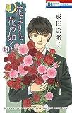 花よりも花の如く 14 (花とゆめコミックス)