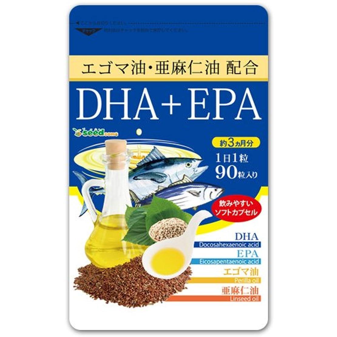 負雷雨その結果【 seedcoms シードコムス 公式 】亜麻仁油 エゴマ油配合 DHA+EPA (約3ヶ月分/90粒)