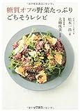 糖質オフの野菜たっぷりごちそうレシピ