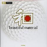 和 beautiful material (design parts collection)