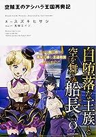 空賊王のアシハラ王国再興記 (Novel 0)