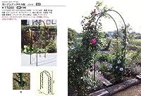 35601 ガーデンアーチR-N型 ジャービス商事 Jarbis