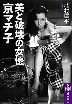 美と破壊の女優 京マチ子 (筑摩選書)