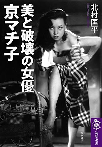 美と破壊の女優 京マチ子 (筑摩選書)の詳細を見る