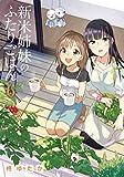 新米姉妹のふたりごはん 6 (電撃コミックスNEXT)
