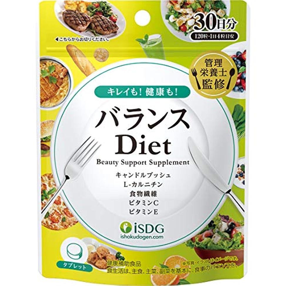 絶縁する名前で開発ISDG 医食同源ドットコム 《管理栄養士監修》バランスDiet (バランスダイエット) 120粒 30日分