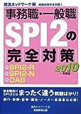 事務職・一般職SPI 2の完全対策(2010年度版)