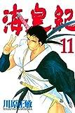 海皇紀(11) (月刊少年マガジンコミックス)
