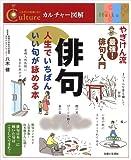 俳句―人生でいちばんいい句が詠める本 (カル...