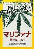 NATIONAL GEOGRAPHIC (ナショナル ジオグラフィック) 日本版 2015年 6月号 [雑誌]