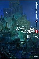 天冥の標Ⅰ メニー・メニー・シープ(上) Kindle版
