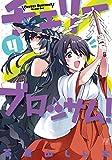 チェリーブロッサム! 4巻 (まんがタイムKRコミックス)