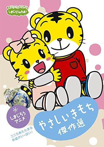 しまじろうのわお!  しまじろうアニメ やさしいきもち傑作選! [DVD]