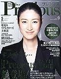 Precious(プレシャス) 2015年 09 月号 [雑誌]