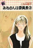新・あねさんは委員長 (2) (ウィングス・コミックス)
