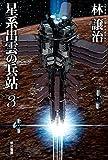 星系出雲の兵站 3 (ハヤカワ文庫JA)