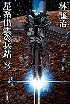 [林 譲治]の星系出雲の兵站 3 (ハヤカワ文庫JA)
