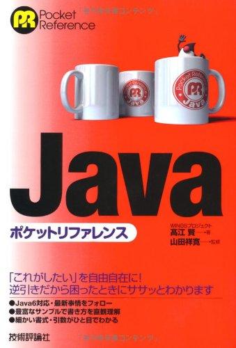 Java ポケットリファレンスの詳細を見る