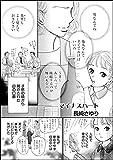 マイナスハート(単話版) (ストーリーな女たち)
