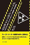 ポスト3・11のリスク社会学: 原発事故と放射線リスクはどのように語られたのか