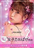 NMB48 吉田朱里 ビューティーフォトブック IDOL MAKE BIBLE @ アカリン2