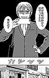 第一話 シカタニ氏のお仕事