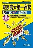 T89東京農業大学第一高等学校 2022年度用 5年間スーパー過去問 (声教の高校過去問シリーズ)