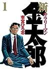 新サラリーマン金太郎 全7巻