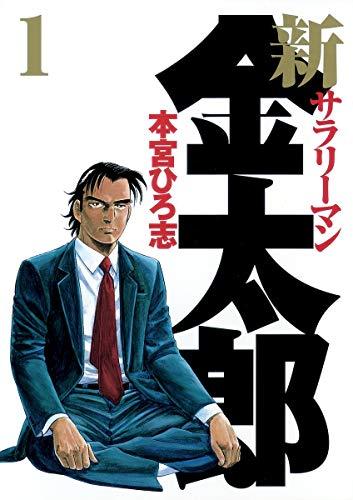 新サラリーマン金太郎 1 (ヤングジャンプコミックス)の詳細を見る