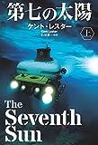 第七の太陽(上) (扶桑社BOOKSミステリー)