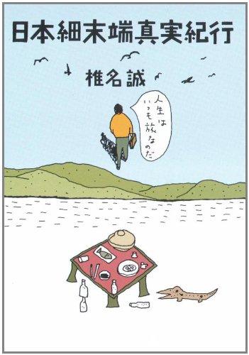 日本細末端真実紀行 (角川文庫)の詳細を見る